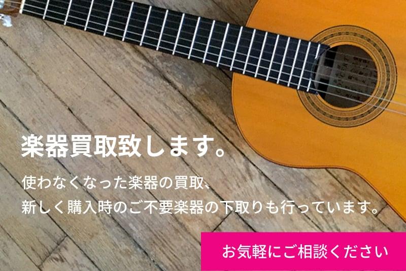 楽器買取致します。使わなくなった楽器の買取、新しく購入時のご不要楽器の下取りも行っています。