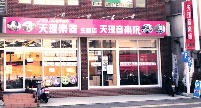 天理楽器 生駒店