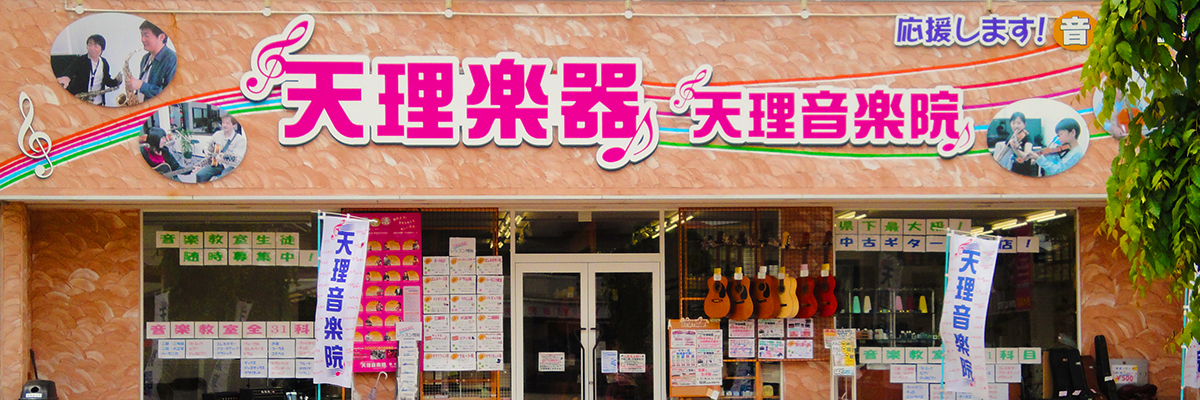 西大和店の店舗画像