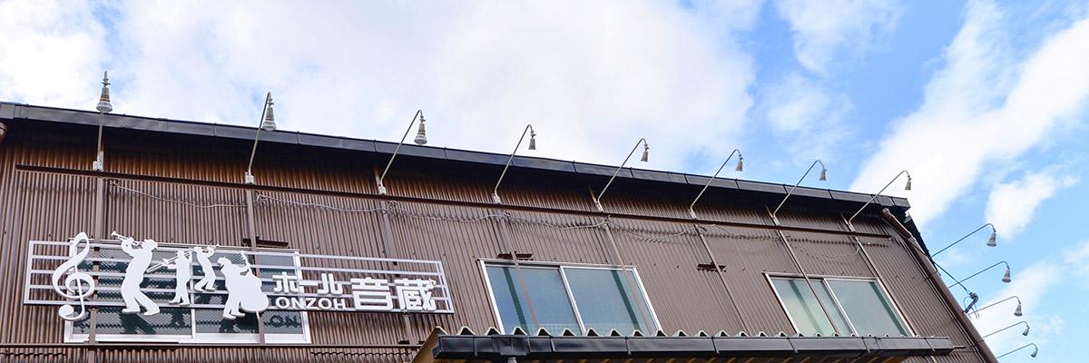 ホール 音蔵の店舗画像