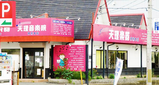 天理楽器 奈良店