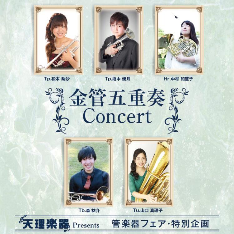 天理楽器 管楽器フェアー 金管五重奏コンサート