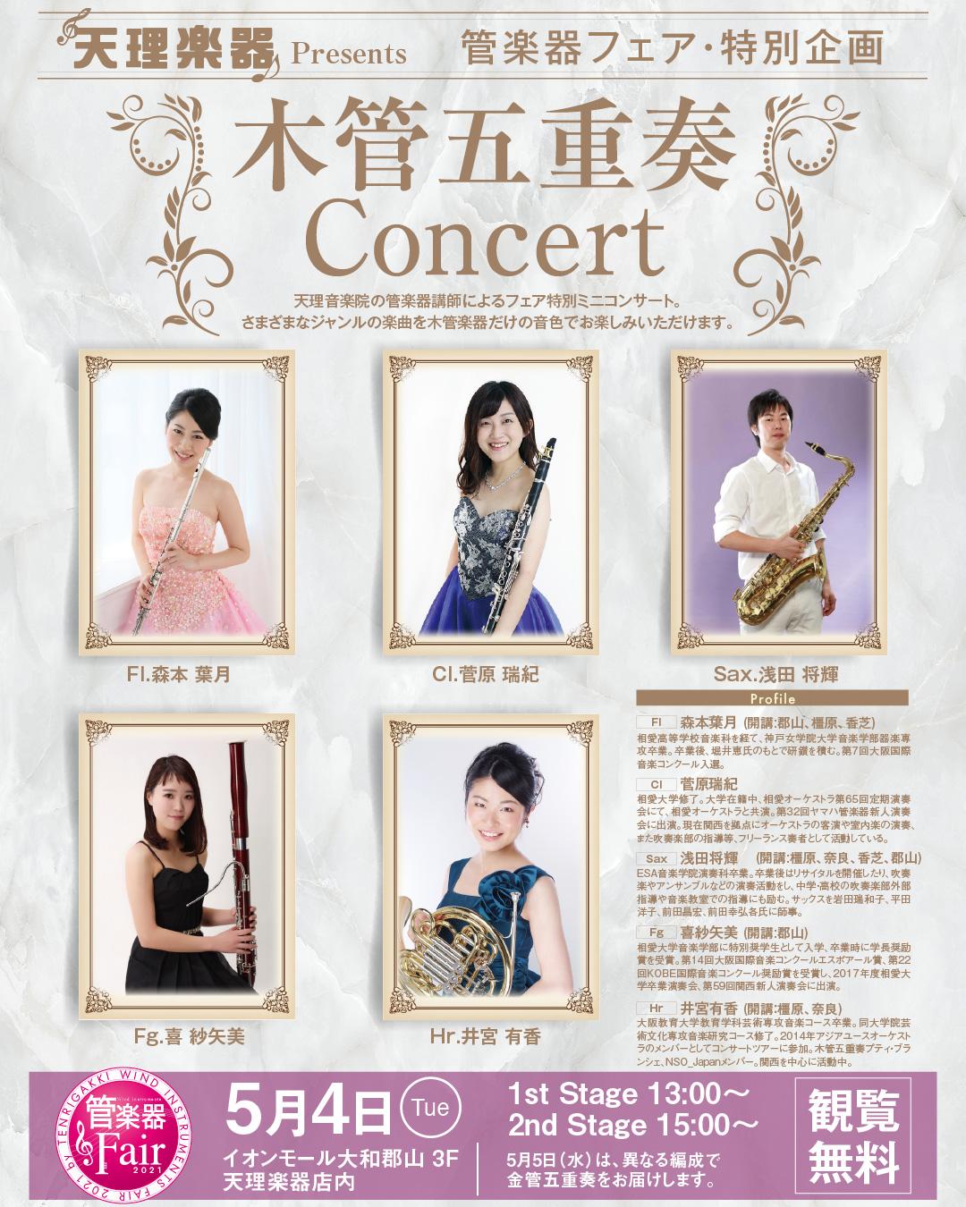 管楽器フェアー 木管五重奏コンサート