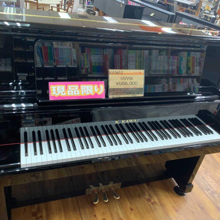 中古ピアノ KAWAI US55K