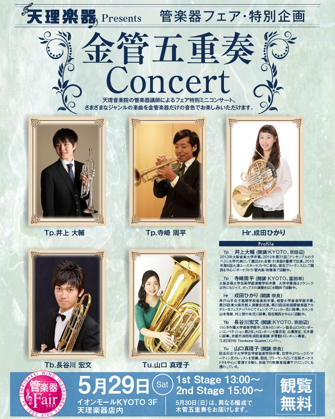 管楽器フェアー 金管五重奏コンサート