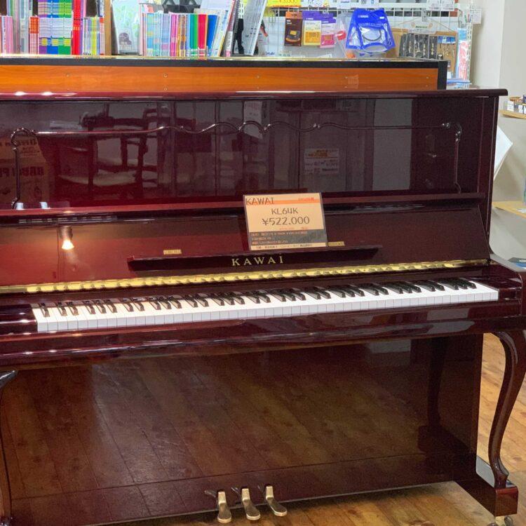 中古ピアノ KAWAI KL64K